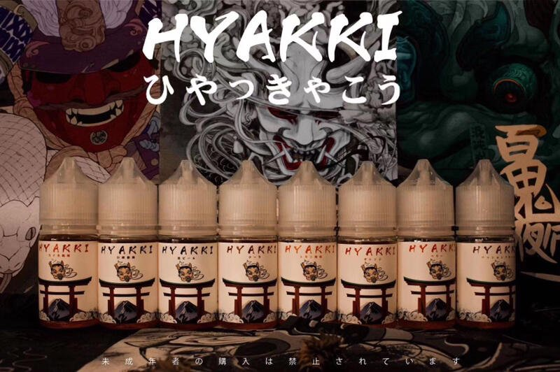 《煙霧彌漫》日本🇯🇵新品 HYAKKI哈亞綺 水果系列#35