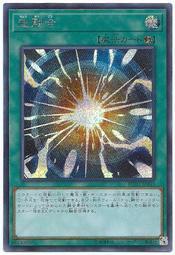 gb小舖 遊戲王卡寄賣B  RC03-JP035 超融合 (銀字半鑽)