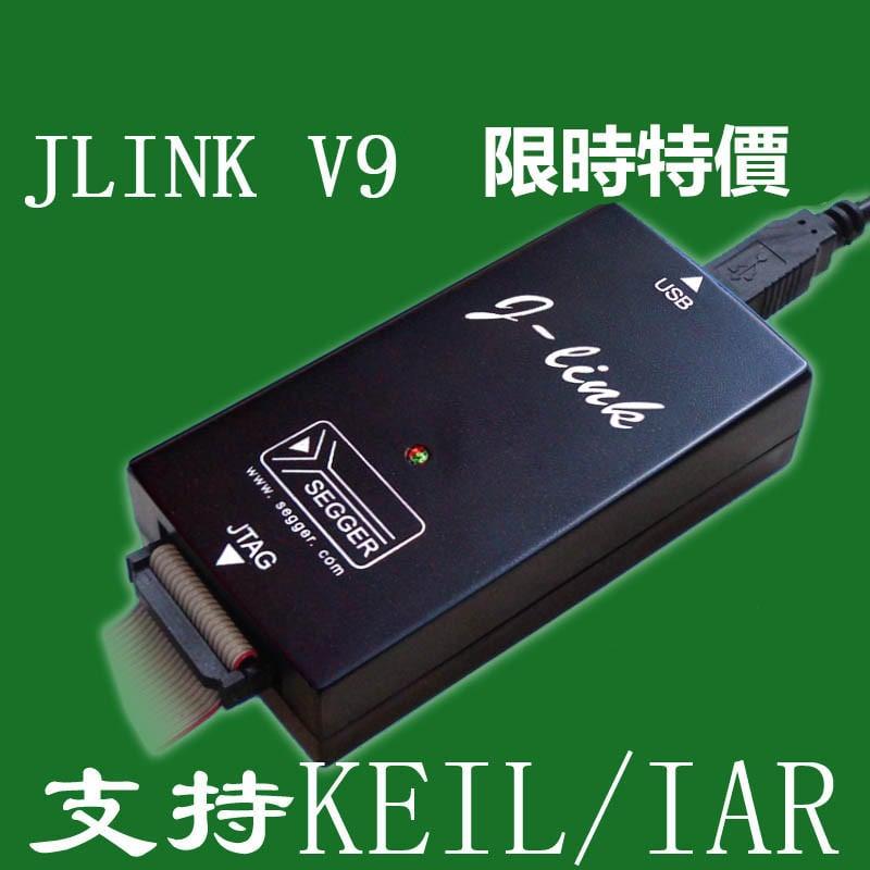 j-link v9仿真器JLINK V9仿真器調試器jtag/swd/stm32下載燒錄器