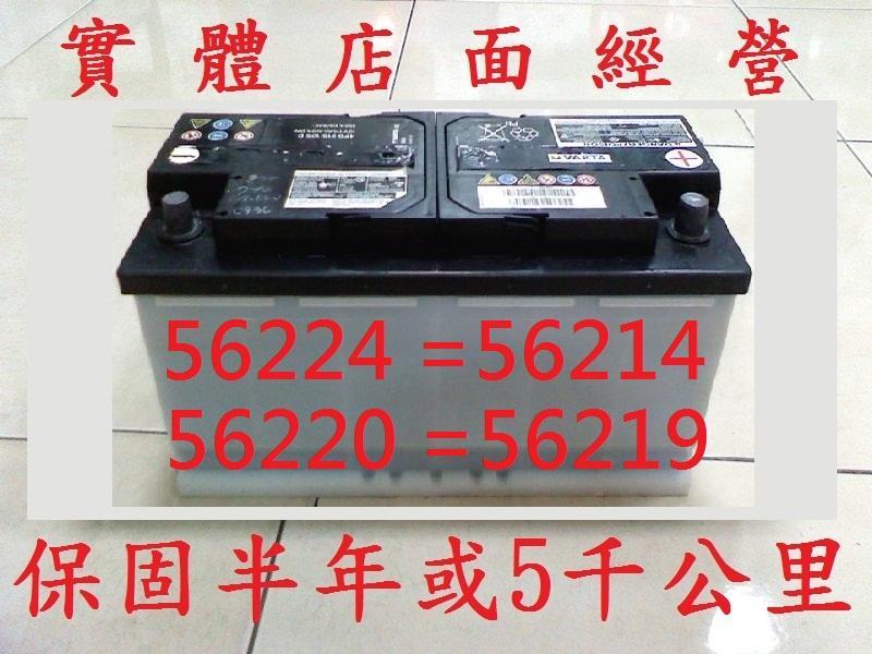 保固半年或5千公里 歐規中古汽車電池 56220 = 56214 = 56219 =62AH =DIN62 二手汽車電池