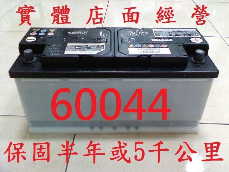 保固半年或5千公里 中古歐規 60044 = 100AH = DIN100 = 60011 = 60038 二手汽車電池