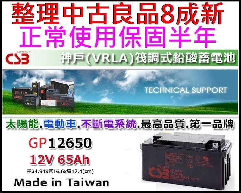 中古深循環電池 CSB 神戶電池 GP12650 12V65AH NP65-12 起重機 太陽能 野外照明 長時間放電用
