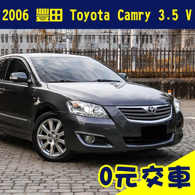誠售10萬【2006 豐田 Toyota Camry 3.5 V】省油 低稅金 二手車 代步車