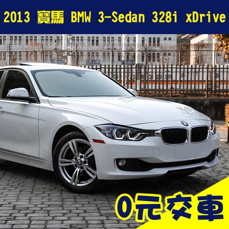 誠售73.8萬【2013 寶馬 BMW 3-Sedan 328i xDrive】二手車 代步車