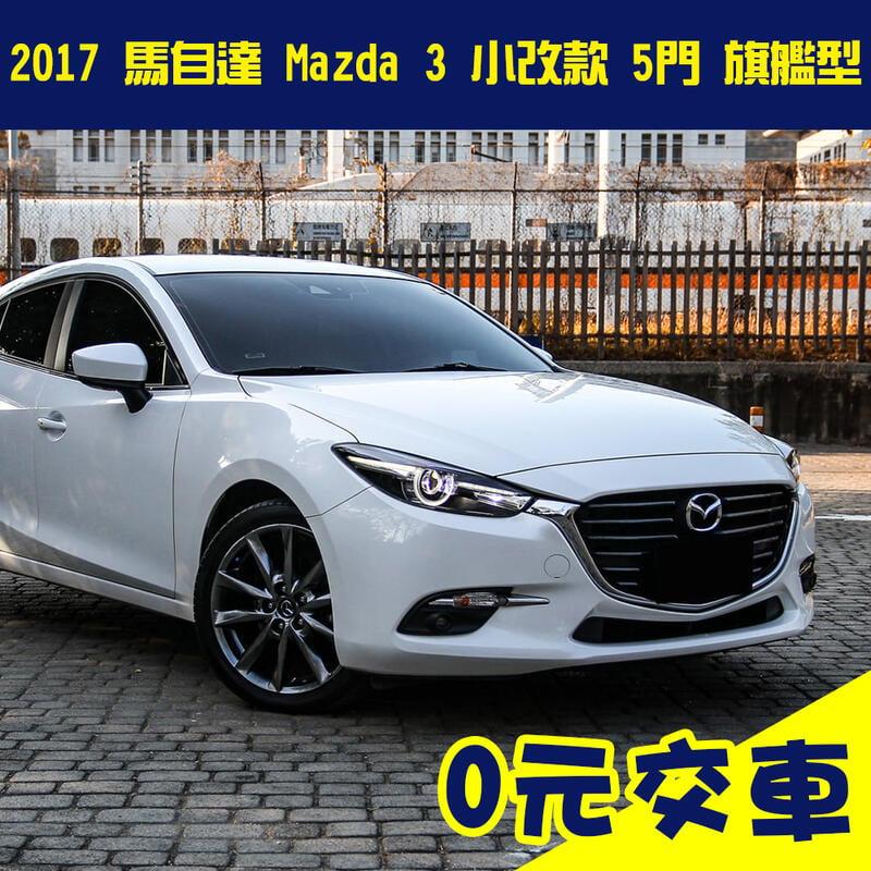 誠售52.5萬【2017 馬自達 Mazda 3 小改款 5門 旗艦型】省油 低稅金 二手車 代步車