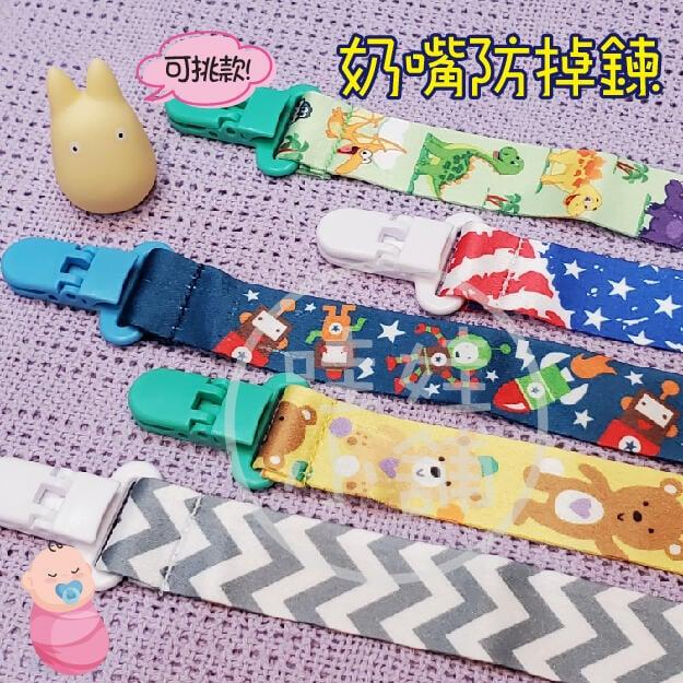 [現貨] 奶嘴鏈 香草奶嘴可用 玩具防掉帶 奶嘴夾 奶嘴鍊 防吊鍊 嬰兒奶嘴鍊 奶嘴鏈 防吊夾 固齒器