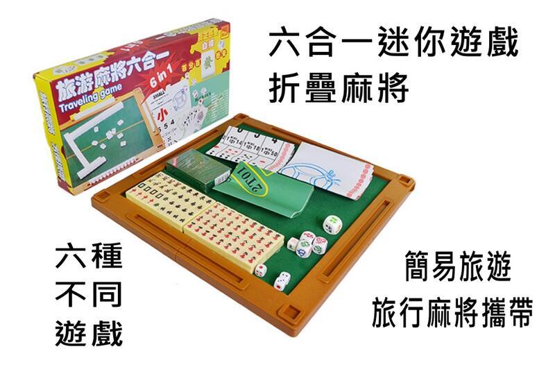 攜帶麻將 迷你麻將 旅行麻將 袖珍麻將 旅行麻將 小型麻將 麻將桌 麻將桌遊 可折疊 附骰子 六合一遊戲