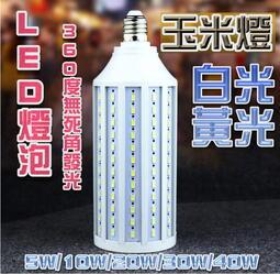 【台灣現貨】 LED燈泡 LED玉米燈球泡燈 E27節能燈 無藍光 超省電 長壽命 5W/10W/20W/30W/40W