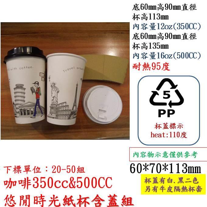 悠閒時光500CC(16OZ)咖啡紙杯50只(不含蓋子及隔熱杯襯)