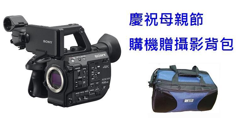 【環球影視】Sony FS5 II 專業攝影機不含鏡頭 慶祝母親節再加贈 台製LCS-HD22背包 價值3800元