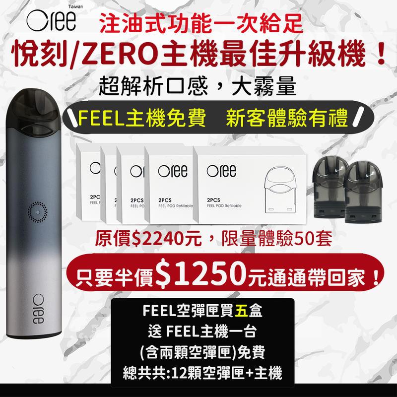 (現貨-Oree Taiwan )空彈匣買五盒送 FEEL主機免費-悅刻/ZERO主機最佳升級機&注油式功能一次給足!