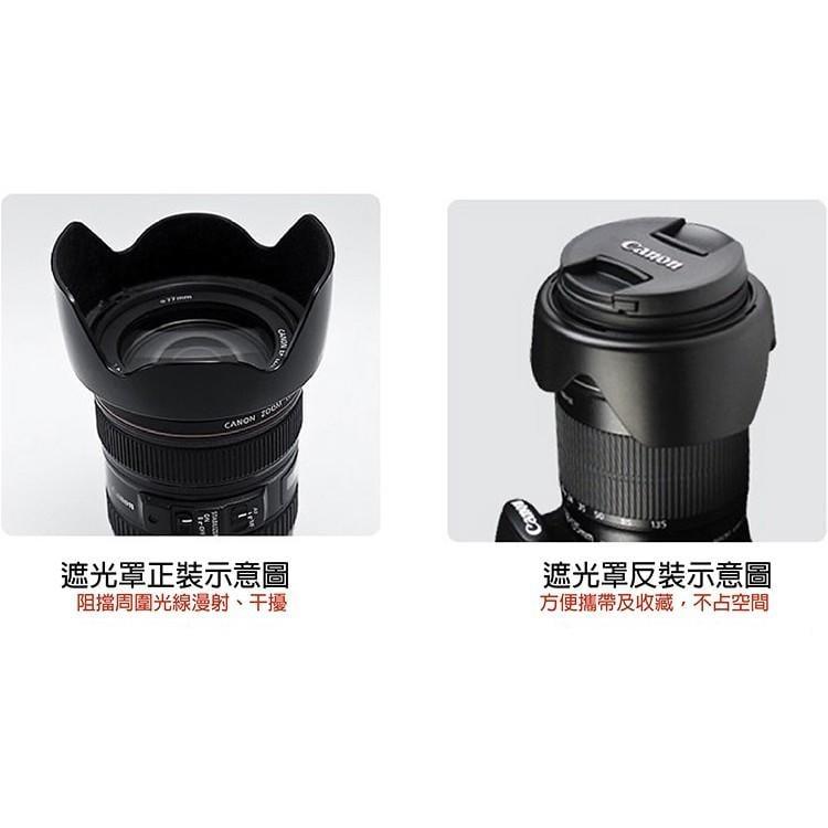 御彩數位@CANON 蓮花遮光罩EW-83H 適EF 24-105mm f/4L鏡IS USM f4.0 1:4