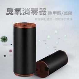 車用空氣清淨機 USB充電 GX.Diffuser 氣體式臭氧機 活性氧除菌 車用消毒器 去除異味