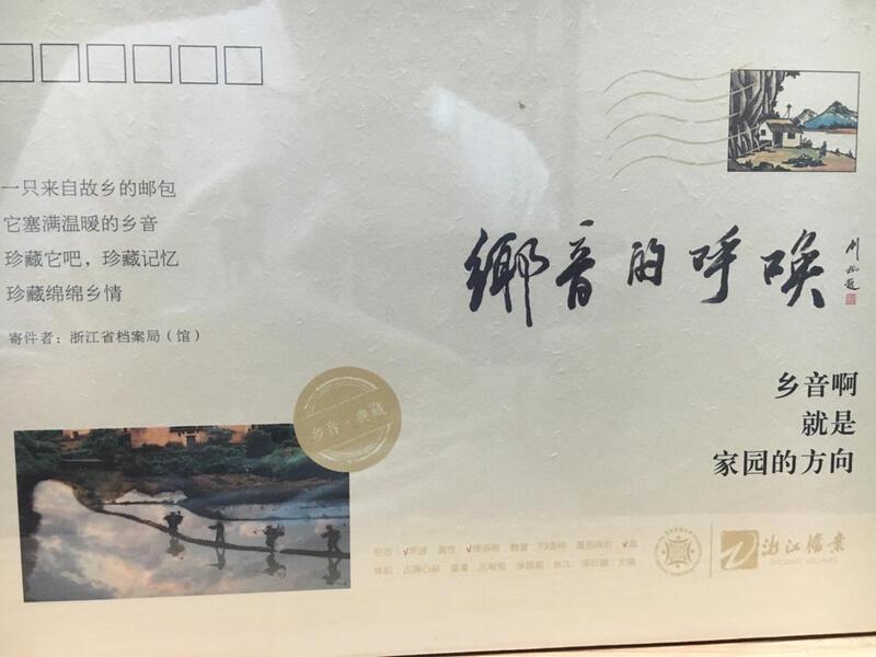 [浙江省檔案局][全新]鄉音的呼喚 12張DVDs