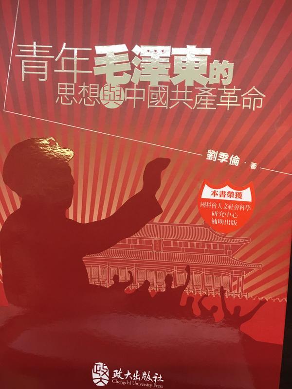 {老樹皮}[庫存][9折][政大] 青年毛澤東的思想與中國共產革命