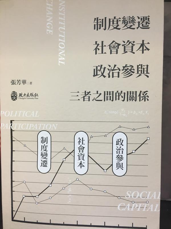 {老樹皮}[庫存][9折][政大] 制度變遷,社會資本,政治參與:三者之間的關係