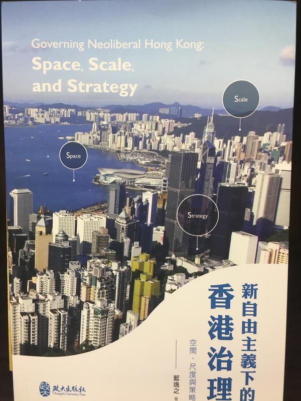 {老樹皮}[庫存][9折][政大] 新自由主義下的香港治理:空間,尺度與策略
