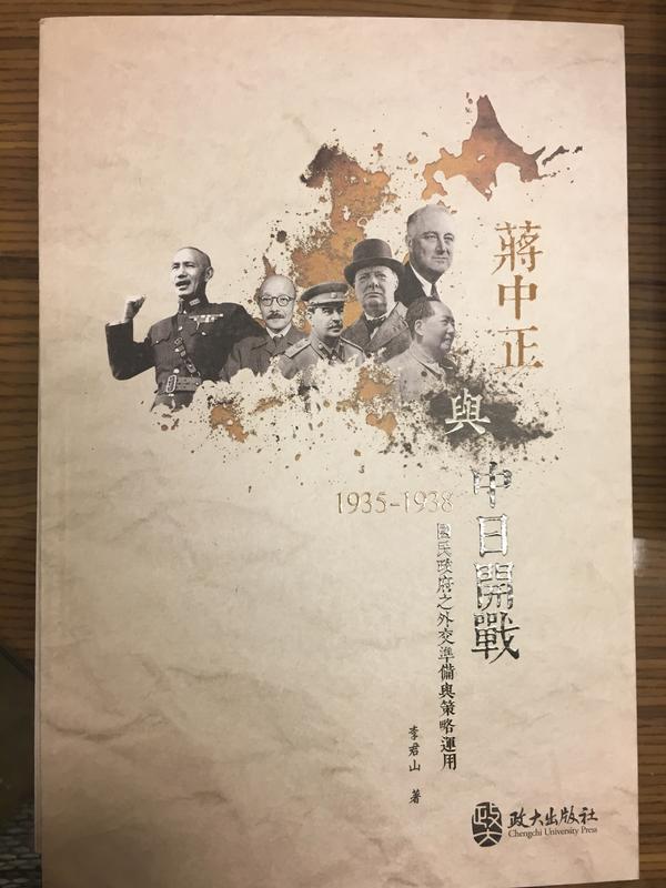 {老樹皮}[庫存][9折][政大] 蔣中正與中日開戰:國民政府之外交準備與策略運用
