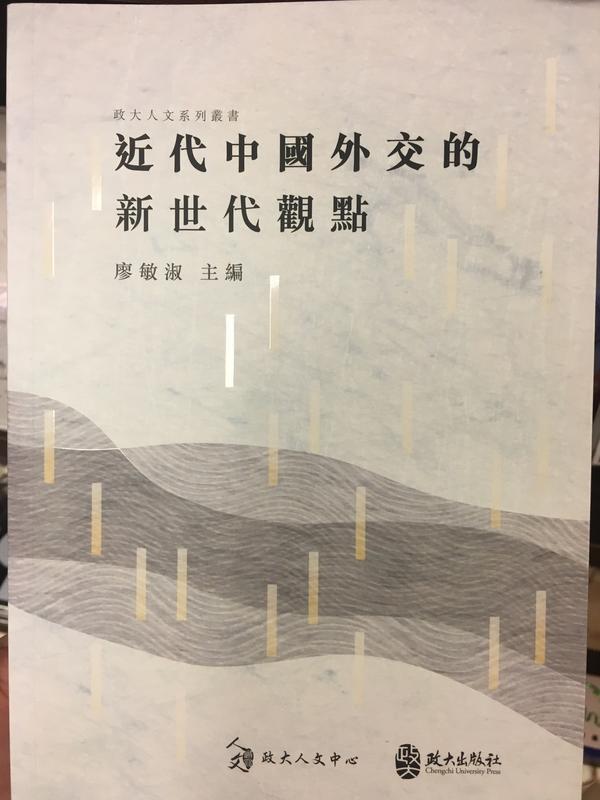 {老樹皮}[庫存][9折][政大] 近代中國外交的新世代觀點
