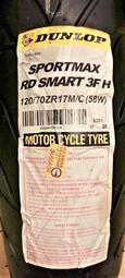 全網最低 RoadSmart3 120/70-17 北市可自取+代客安裝 120/70/17 適用車種詳閱內文