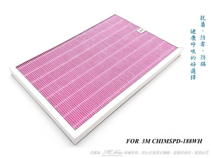 【米歐】瑞士抗菌 HEPA 濾心 適用 3M Slimax 超薄型 CHIMSPD-188WH 空氣清淨機  188F