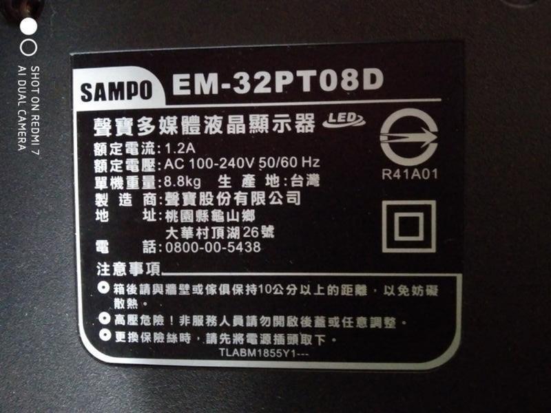 聲寶 EM-32PT08D 電源板 恆流板(升壓板)