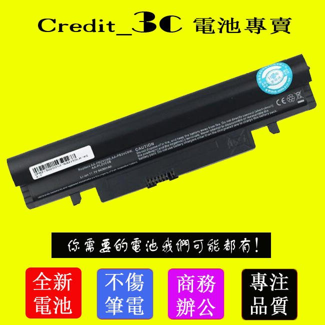 全新 SAMSUNG三星AA-PB2VC6B AA-PB2VC6W AA-PL2VC6B筆記本電池