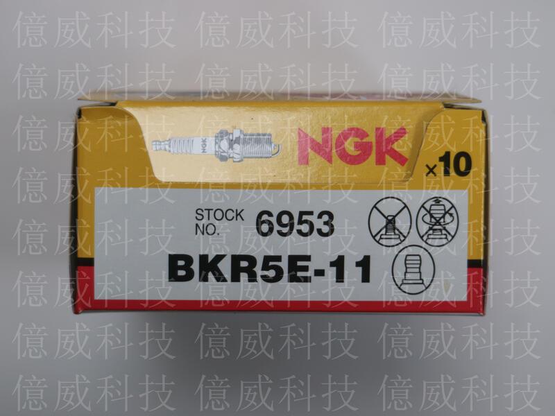 【億威】1顆41元 NGK  BKR5E-11 火星塞