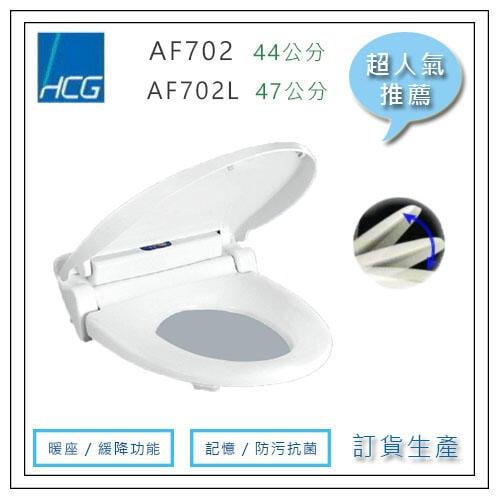 和成 HCG AF702 AF702L 44CM 47CM 免治暖座馬桶座蓋 緩降 抗菌 環保 此款無噴水頭 人氣熱銷款