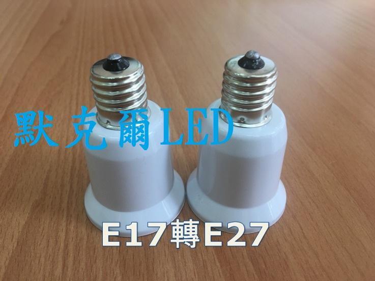 (3入)E17轉E27 燈座 E27燈炮 轉換器 E17轉E27燈頭 省電燈泡 螺旋省電燈泡 110V~220V可用
