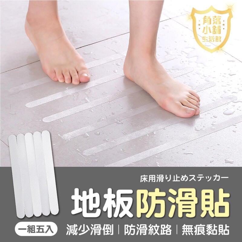 止滑條 防滑貼 浴室防滑貼 地板止滑貼 防滑條 強黏防水 樓梯台階 廁所廚房止滑 防滑 浴室止滑條 無殘膠 無痕 透明
