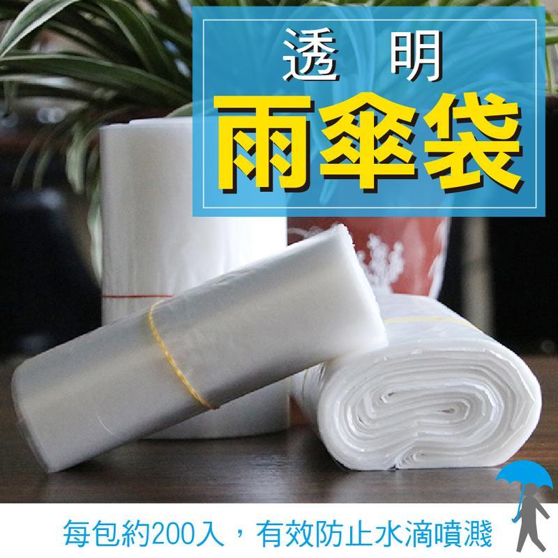 【台灣製造、現貨供應】拋棄式雨傘套 長型包裝袋 雨傘套 月曆袋 PE袋 雨傘袋 汽車百貨【一包1kg入】