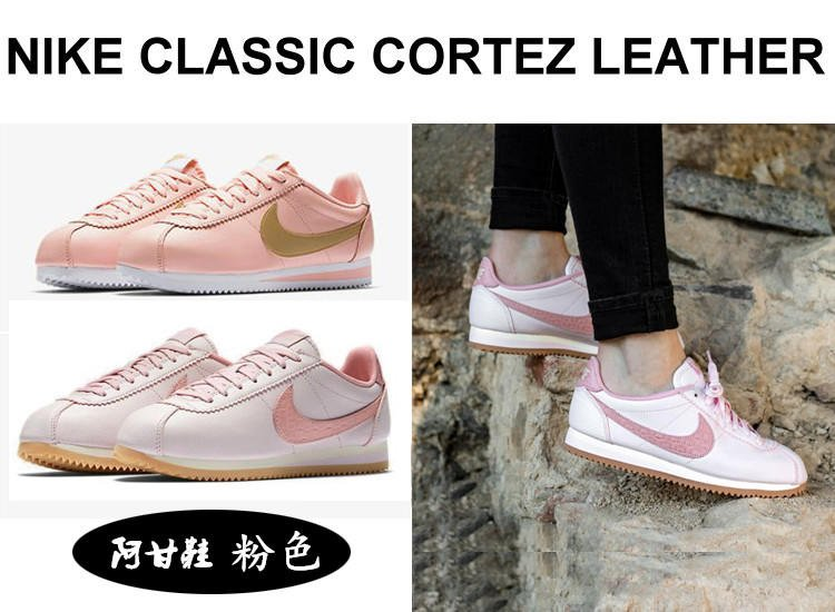 BT&CO.NIKE CLASSIC CORTEZ LEATHER LUX 粉色 金勾 皮革 阿甘鞋 粉金鱷魚紋運動鞋女