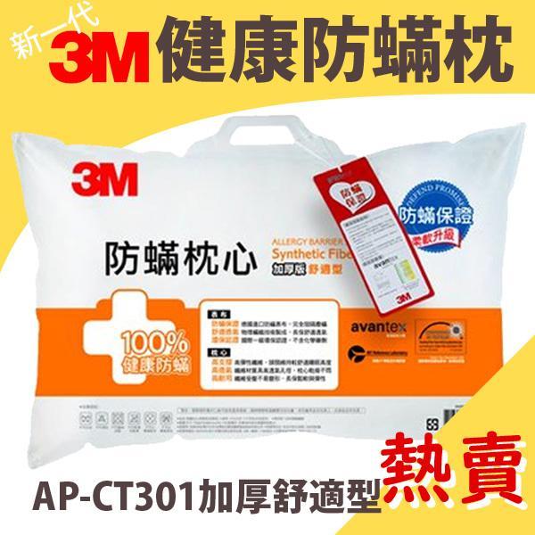 【人氣熱銷】3M 健康防螨枕AP-CT301 加厚舒適型 枕頭/保枕/防螨/聚酯纖維/Q彈枕心/機能枕心/床具/枕頭
