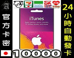 ♠24H自動發卡♠ 日本 Apple iTunes gift card 10000 日幣 1000 3000 5000