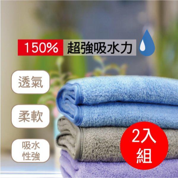 台灣製3M超吸水開纖紗毛巾(2入組)五色任選