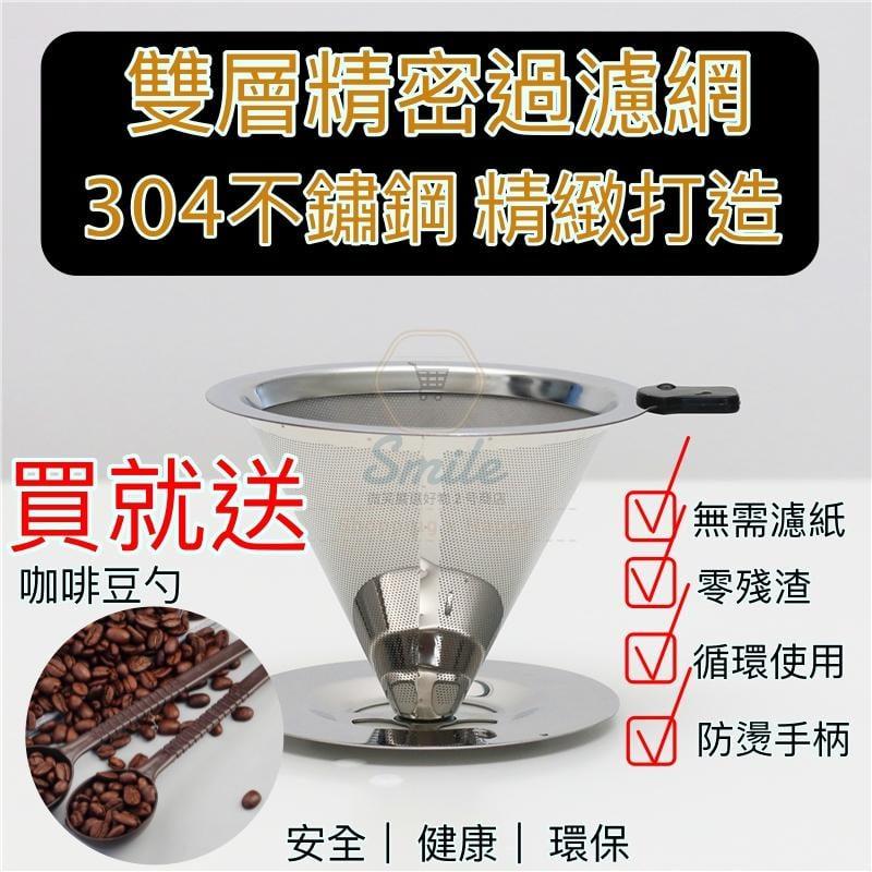不鏽鋼咖啡濾杯(支架款) 咖啡濾杯 不鏽鋼濾網 雙層濾網 不鏽鋼支架雙層手沖咖啡網 免濾紙 雙層過濾 304不鏽鋼