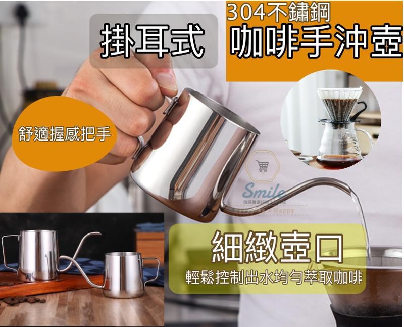 手沖咖啡壺 250ML 304 不鏽鋼 手沖壺 迷你 細口壺 手沖 沖壺 細口壺 掛耳 濾掛咖啡