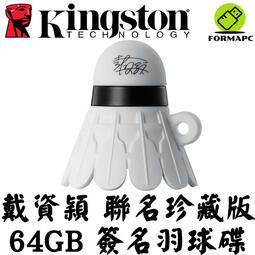 Kingston 金士頓 戴資穎 簽名羽球碟(限量珍藏版) 64GB 64G 造型隨身碟 USB 羽毛球碟 DTBMT
