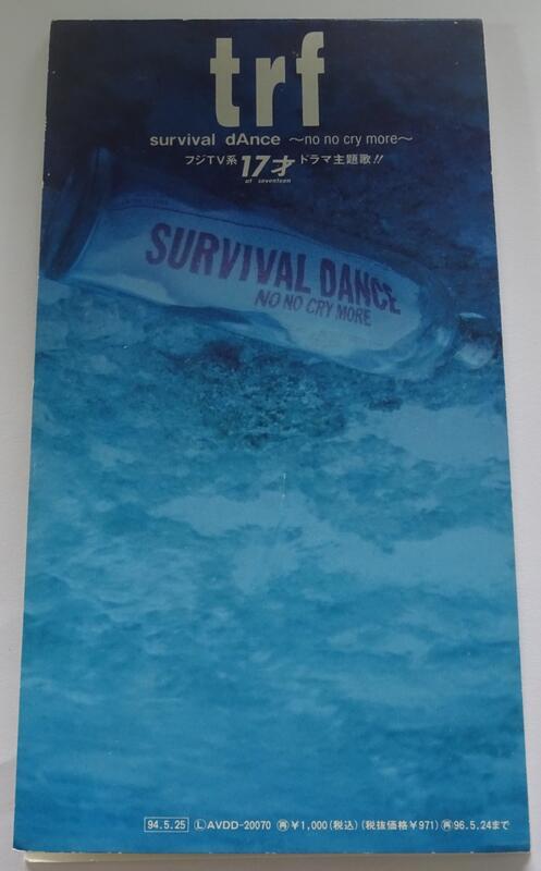 trf 1994年單曲 SURVIVAL DANCE 日本8公分單曲