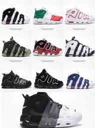 二十多色任意選 Nike Air More Uptempo 皮蓬大AIR 全掌氣墊鞋36-45