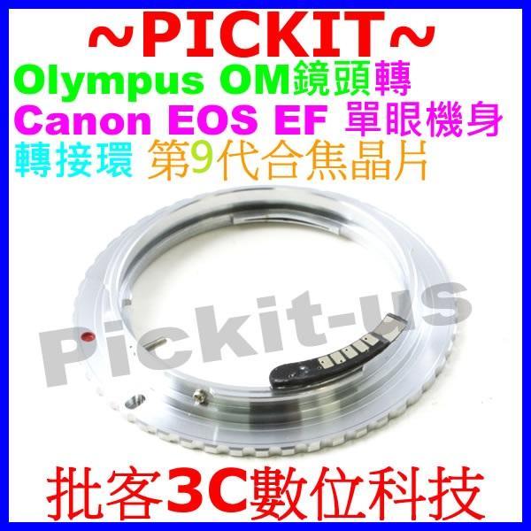 Olympus底片機OM鏡頭轉佳能Canon EOS EF單眼電子合焦晶片相機轉接環 50D 450D 550D 60D