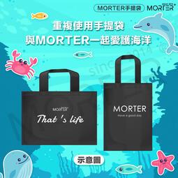 ˋˋ MorTer ˊˊ不織布提袋 無紡布袋 LOGO 有底有側袋 環保袋 手提袋 購物袋 禮贈品 背袋