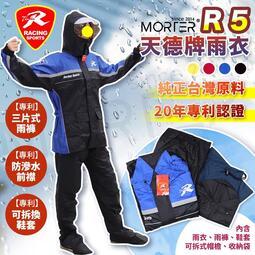 ˋˋ MorTer ˊˊ天德牌雨衣 R5 專利 雨衣 背包 天徳 雨鞋套 兩件式雨衣 雨衣雨褲 摩托車雨衣 機車雨衣