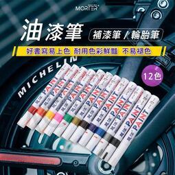 ˋˋ MorTer ˊˊ油漆筆 輪胎筆 描胎筆 油漆記號筆 車牌捕漆 工程用 彩繪筆 補胎筆 塗鴉筆 輪胎改色 個性改裝