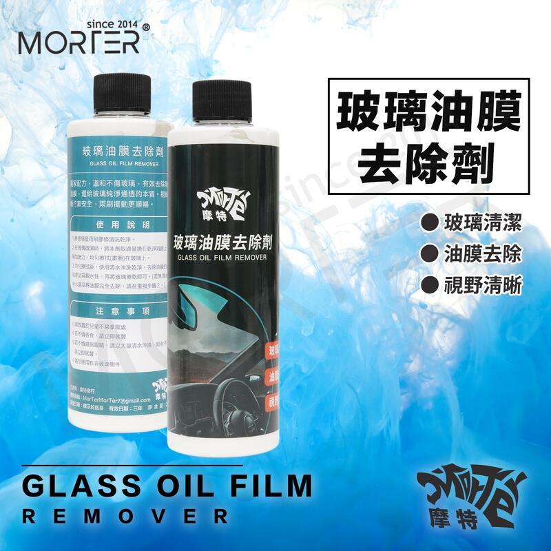 ˋˋ MorTer ˊˊ摩特 玻璃油膜去除劑 250ML 玻璃油膜 油膜去除 除油膜 玻璃粉 洗車 汽車美容 油膜拔除