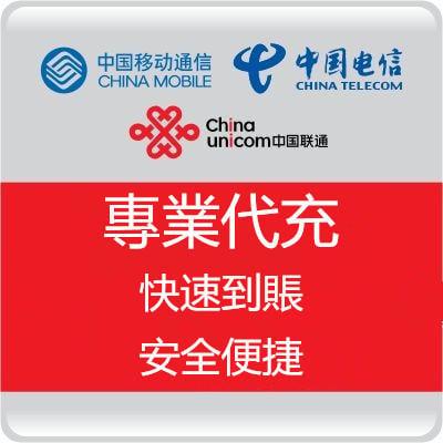 【三網通用儲值卡】中國移動/聯通/電信/大陸門號/話費/儲值
