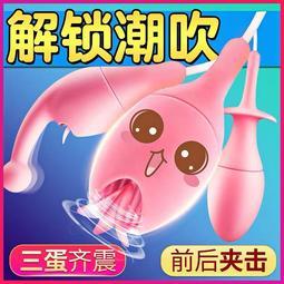 【小飛魚跳蛋】舌舔 潮噴 舔陰 男女共用情趣精品 乳頭刺激 陰蒂刺激 G點高潮 肛塞 舔陰器 自慰器