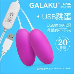 【情趣雙跳蛋】USB充電 遙控跳蛋 有線跳蛋 GALAKU日本技術 雙震動跳蛋 靜音 防水跳蛋