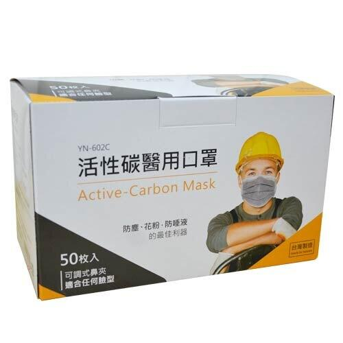 台灣製【永猷】YN-602C 成人用 四層 高效能活性碳 台灣製 醫用口罩/醫療用口罩(1盒50個)